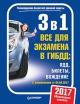 3 в 1. Все для экзамена в ГИБДД. ПДД, Билеты, Вождение. С изменениями от 04.04.2017
